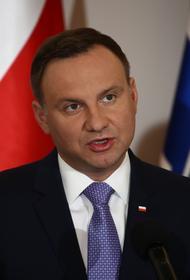 Польский президент Дуда обратился к НАТО с призывом отреагировать на ситуацию с «Северным потоком - 2»