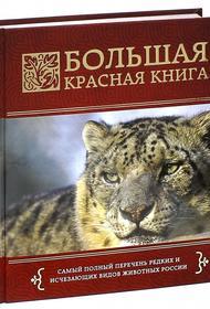 С 1979 года 6 октября принято считать Всемирным днем охраны мест обитания