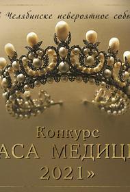 Впервые в Челябинске состоится конкурс «Краса Медицины 2021»