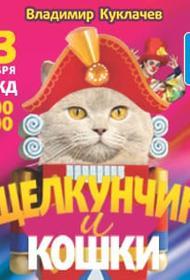 В Челябинске покажут спектакль театра Куклачёва «Щелкунчик и Кошки»