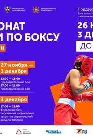 Посетить Чемпионат России по боксу среди женщин смогут зрители с QR-кодами