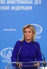 Захарова: НАТО пора заниматься решением «глобальных проблем», а не политикой сдерживания РФ с помощью «примитивных способов»