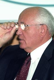 Горбачев больше месяца находится на карантине