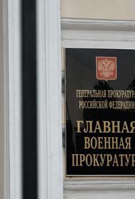 Прокуратура начала проверку в воинской части Хабаровского края после публикации видео с избиением человека