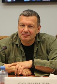 Владимир Соловьёв прокомментировал статью Дмитрия Медведева, посвящённую Украине