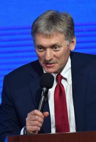 Песков заявил, что в Кремле с высокой степенью вероятности ожидают встречу глав МИД «нормандской четверки»