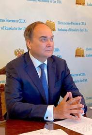 Посол РФ в Вашингтоне Анатолий Антонов заявил о настойчивых попытках законодателей США обрушить отношения с Россией