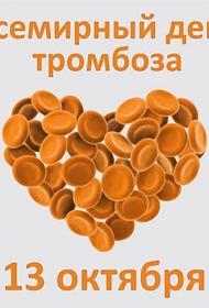 Сегодня отмечается Всемирный день тромбоза
