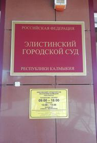 Элистинский суд подошёл к финишу в деле волгоградского предпринимателя