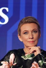 Мария Захарова прокомментировала угрозы Украины задержать Наталью Поклонскую в Кабо-Верде