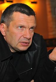 Владимир Соловьев призвал Россию применить против Украины «силу огня и штыка» в ответ на пленение наблюдателя ЛНР в СЦКК