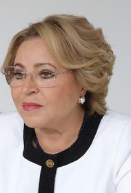 Матвиенко: выступление Путина на III Евразийском женском форуме показывает отношение РФ к важности гендерного равенства
