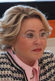 Матвиенко выразила уверенность, что постепенно Москва и Вашингтон будут «выходить на договоренности»