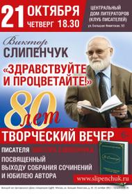Творческий вечер писателя В.Т. Слипенчука в Центральном Доме литераторов