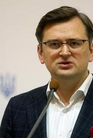 Глава МИД Украины Кулеба пригрозил «юридически задавить» Россию на суде в Гааге из-за конфликта в Керченском проливе