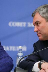 Володин: Госдума совместно с правительством будет прорабатывать вопросы борьбы с бедностью