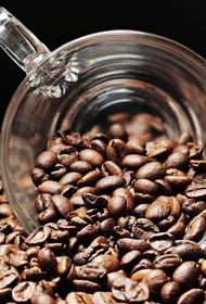 Исследователи выяснили, что кофе может улучшить здоровье кишечника