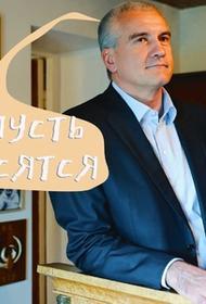 Аксенов считает, в период с 1991 по 2014 г Украина аннексировала Крым