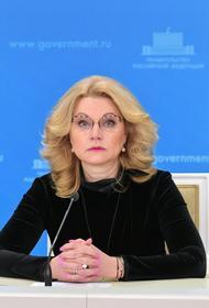 Мишустин поручил Голиковой подготовить все предложения по борьбе с COVID-19 для совещания у Путина