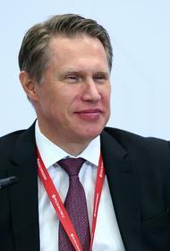 Мурашко заявил, что ни в одном регионе РФ нет проблем с вакцинами