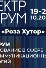 В Сочи проходит ежегодный Спектр Форум