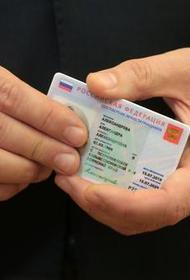 Электронный паспорт первыми получат москвичи