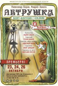 Челябинский театр кукол покажет балет-фантазию