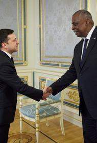 Зеленский поблагодарил главу Минобороны США Остина за визит в Киев и за постоянную поддержку Украины
