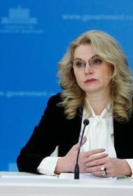 Голикова назвала критической смертность от коронавируса нового типа в 17 регионах