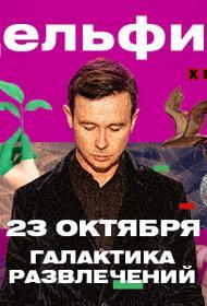 Дельфин презентует новую пластинку в Челябинске