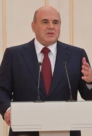 Мишустин: россияне смогут оформить льготную ипотеку на строительство частного дома