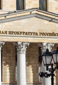 Генпрокуратура предложила наделить полицию правом без суда блокировать криминальный контент в интернете