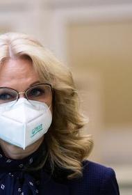 Голикова: Эпидемиологическая ситуация по COVID-19 за неделю ухудшилась в 14 регионах РФ