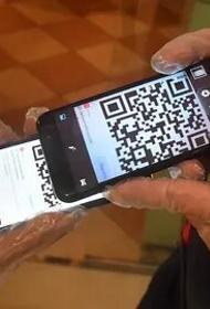 В Хабаровском крае введут систему QR-кодов с 1 ноября