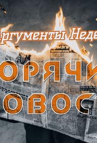 «Золотые» сосиски России и жизнь в омской бочке. Резонансные новости недели