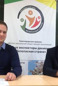 На Кубани стартует проект «Центр развития «Дети-Дорога-Безопасность»