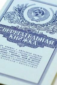 Минфин не разморозит выплаты по советским вкладам