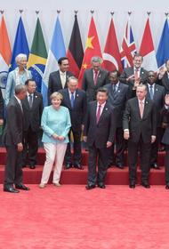 G20 сдаёт назад