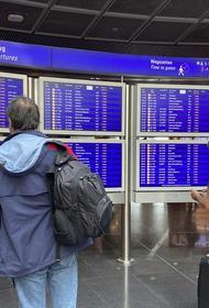Министерство иностранных дел Германии рекомендовало гражданам воздержаться от поездок в Россию