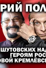 Юрий Поляков о бесстыдстве власти, мизерных льготах и гниющих в тюрьме невиновных