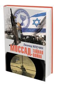 Железный кулак Израиля
