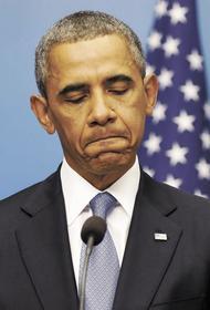 Барак Обама крупно влип