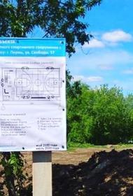 В Перми построят 6 дворовых министадионов