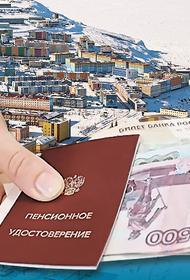 Повышение фиксированной выплаты пенсионерам, имеющим «северный» стаж, рассчитывается автоматически