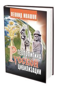 «АН» продолжают знакомить читателей с книгой  Леонида  Ивашова  «Геополитика  русской  цивилизации»