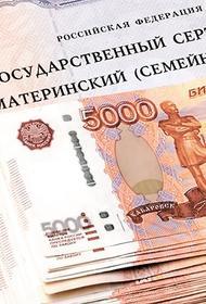 Пенсионный фонд РФ поделился планами по поводу индексации материнского капитала в 2021 году