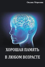 «Хорошая память в любом возрасте»: книга о возможностях человеческого мозга