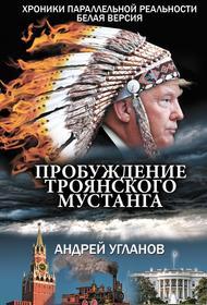 В издательстве «Аргументы недели» выйдет книга Андрея Угланова «Пробуждение троянского мустанга»