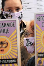 Вышел в свет новый роман Виктора Пелевина «Непобедимое солнце»