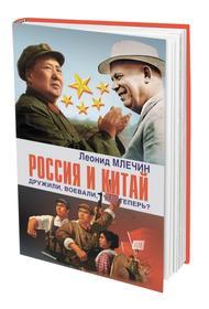 Писатель Леонид Млечин: «Россия и Китай дружили, воевали, что теперь?»